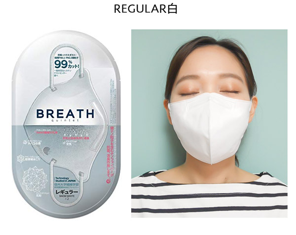強力フィルタリングで花粉や菌からお口を守るブレスマスク [Y276]