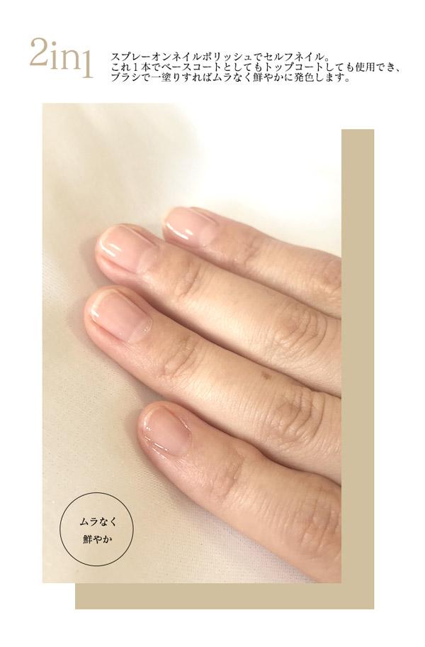 トップ&ベースコート スプレーオンネイルポリッシュ  PAINT CAN [Y311]