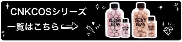 《120g》CNKCOS マルチクレンザーVolume Bean [Y475]