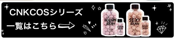 《17g》CNKCOS マルチクレンザーVolume Bean [Y476]