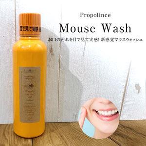 プロポリンス マウスウォッシュ [Y498]