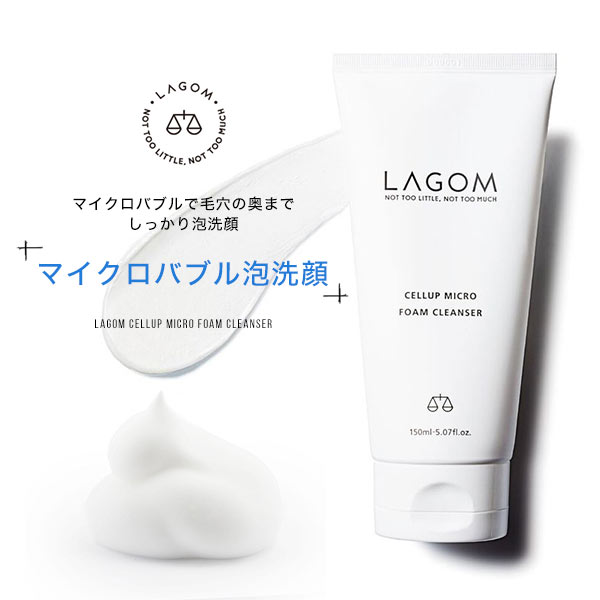 LAGOM CELLUP MICRO FOAM CLEANSER [Y503]