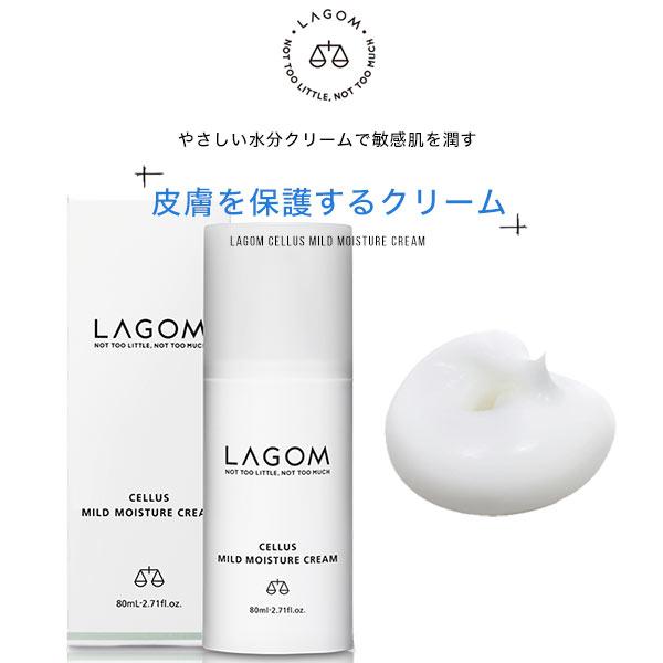 LAGOM/ラゴム マイルドモイスチャー クリーム [Y505]