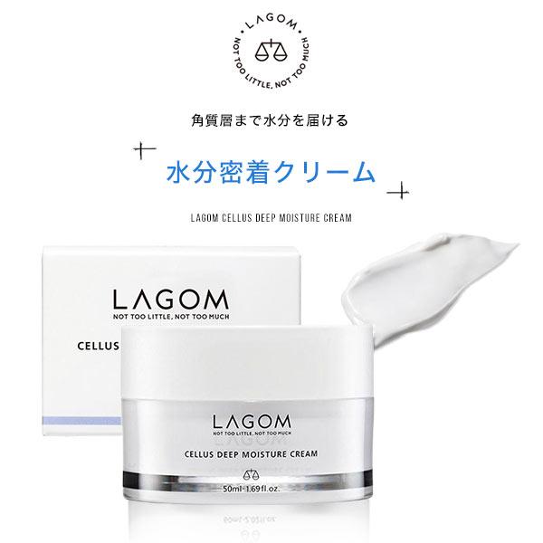 LAGOM/ラゴム ディープ モイスチャークリーム [Y506]