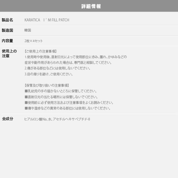I'm Fill PATCH (4セット入)[Y515]のサイズ表