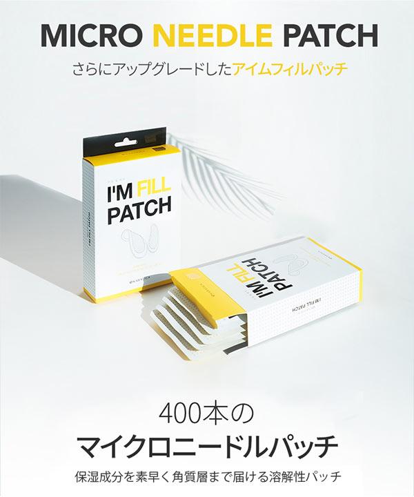 I'm Fill PATCH (4セット入)[Y515]