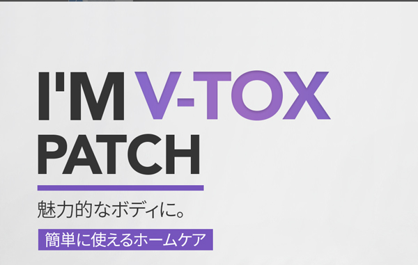 I'm V-tox PATCH [Y516]