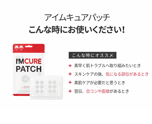 I'm CURE PATCH [Y517]