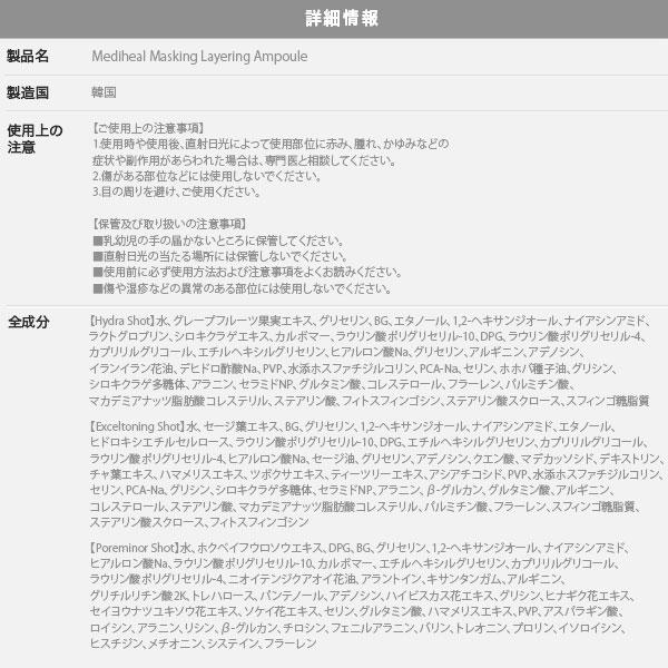 【MEDIHEAL/メディヒール】マスキング レイアリングアンプル [Y529]のサイズ表