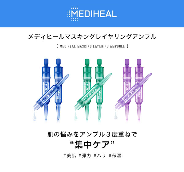 【MEDIHEAL/メディヒール】マスキング レイアリングアンプル [Y529]
