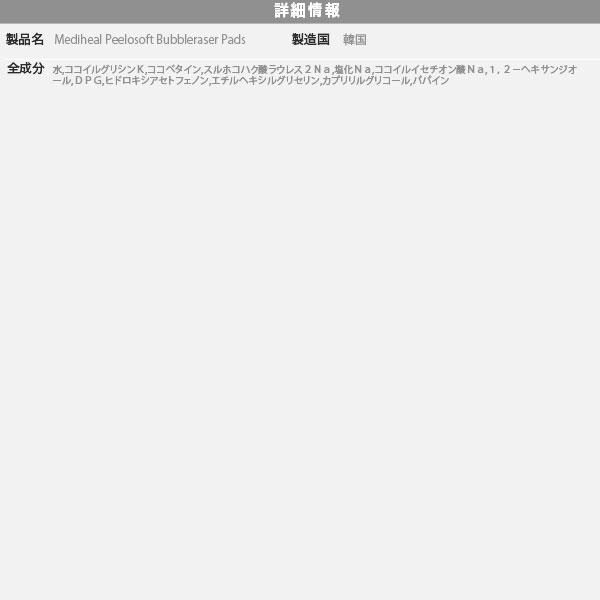【MEDIHEAL/メディヒール】ピーロソフトバブル イレイザーパッド [Y530]のサイズ表