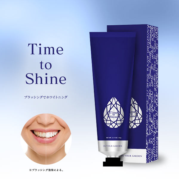 Time to shine 歯磨き粉 [Y531]