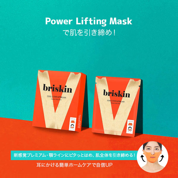 Double V Power lifting mask [Y533]