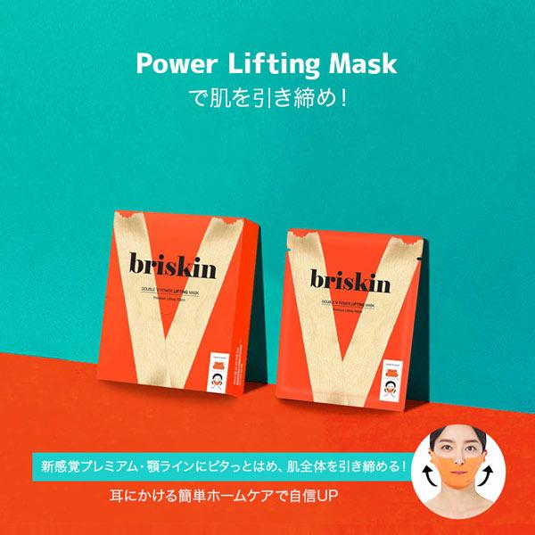 【BRISKIN/ぶりスキン】ダブル V パワーリフティングマスク [Y533]