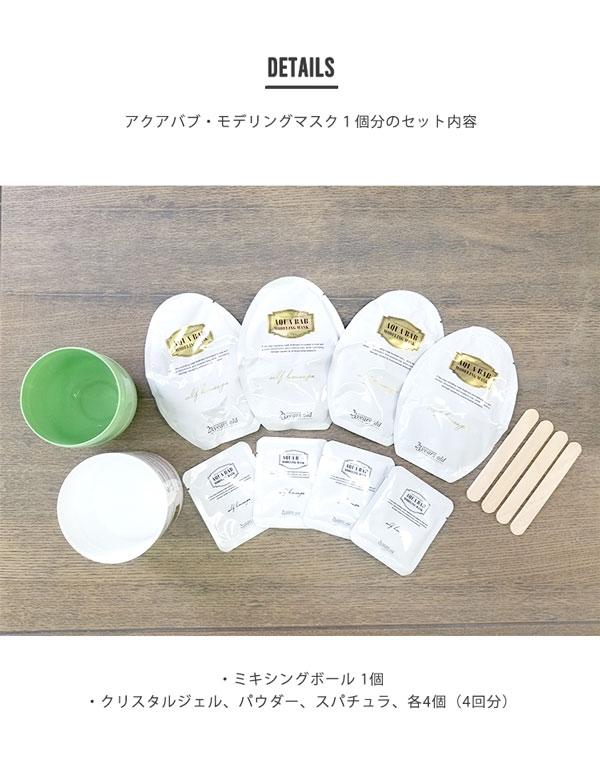【23years old】水分爆弾 アクアバブ・モデリングマスク(4回分)[Y534]