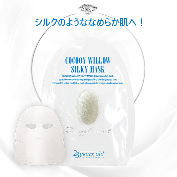 Cocoon Willow Silky Mask [Y535]