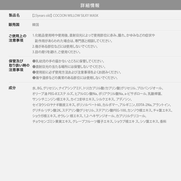 ≪セール≫【23years】コクーンシルキーマスク [Y535]のサイズ表