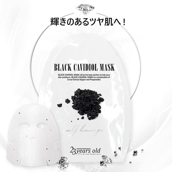 神戸レタス 【23years】ブラックキャビディオールマスク [Y536]