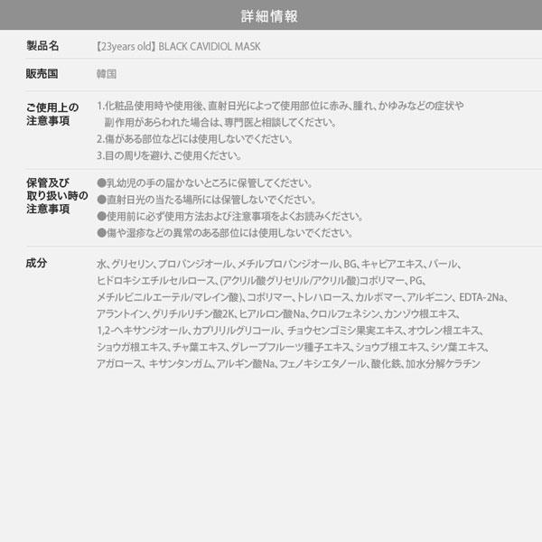 【23years】ブラックキャビディオールマスク [Y536]のサイズ表