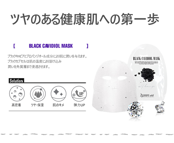 【23years】ブラックキャビディオールマスク [Y536]