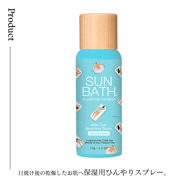 SUN BATH アフターサンスパークリングスプレー [Y546]
