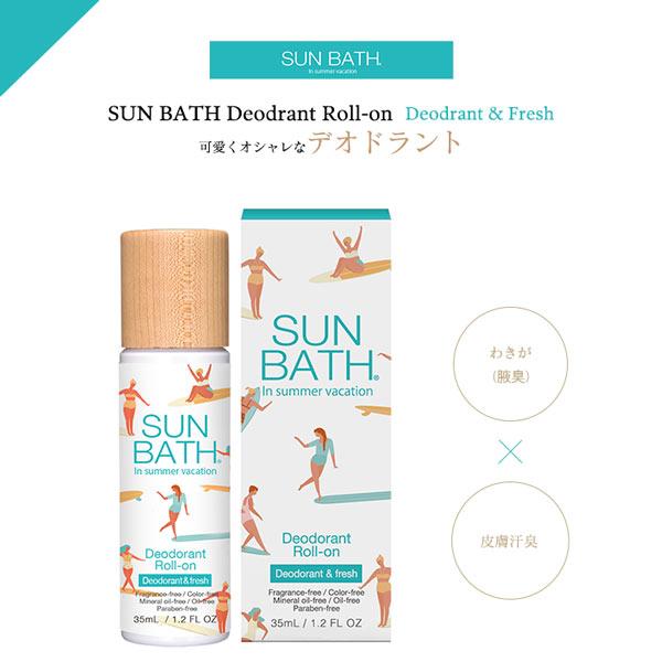 SUN BATH デオドラントスティック [Y547]