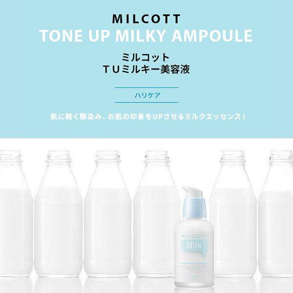 MILCOTT TUミルキー美容液 [Y554]