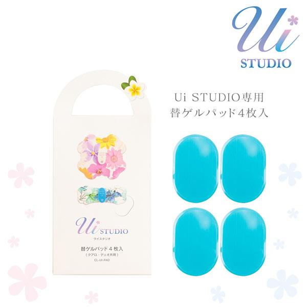 UI studio 替ゲルパッド(4枚入り) [Y558]