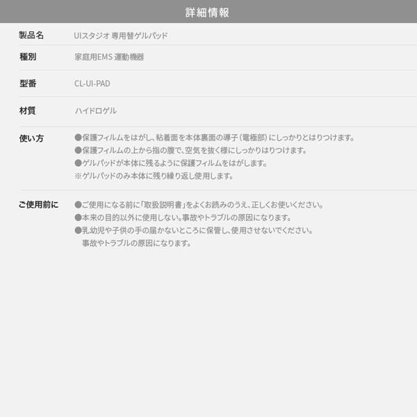 UI studio 替ゲルパッド(4枚入り) [Y558]のサイズ表