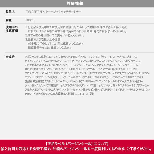【Dr.Pepti/ドクターぺプチ】センテラー 化粧水 [Y568]のサイズ表