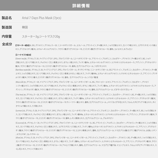≪SALE!!≫[アリウル] 7 Days マスクパック (7枚入) [Y574]のサイズ表