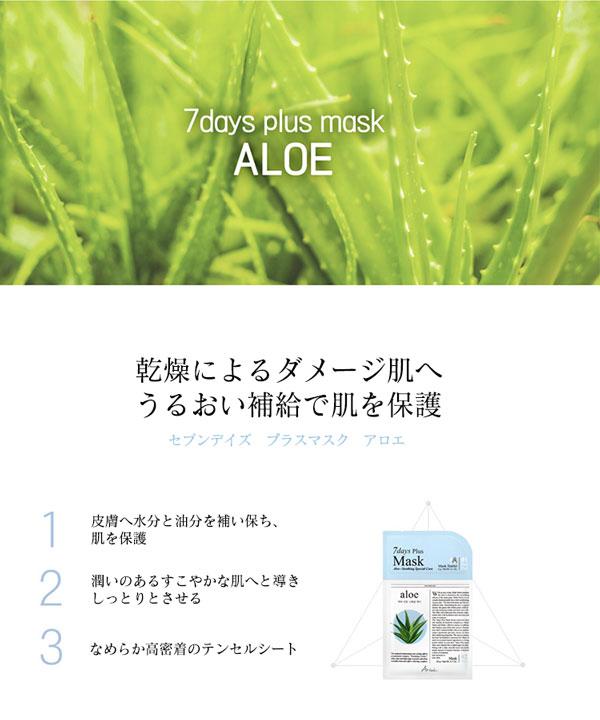 ≪SALE!!≫[アリウル] 7 Days マスクパック (7枚入) [Y574]