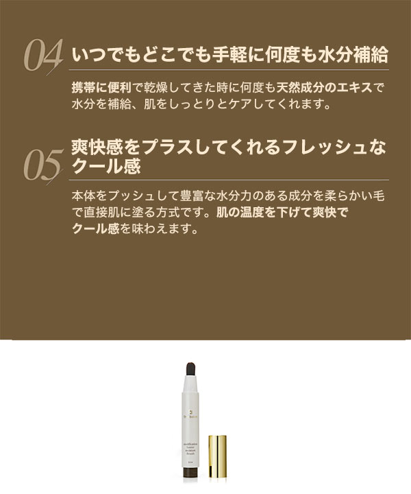 The bal:m modification luster moisture Brush [Y576]