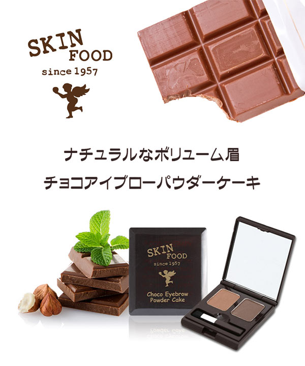 Skinfood チョコアイブロウパウダーケーキ [Y586]