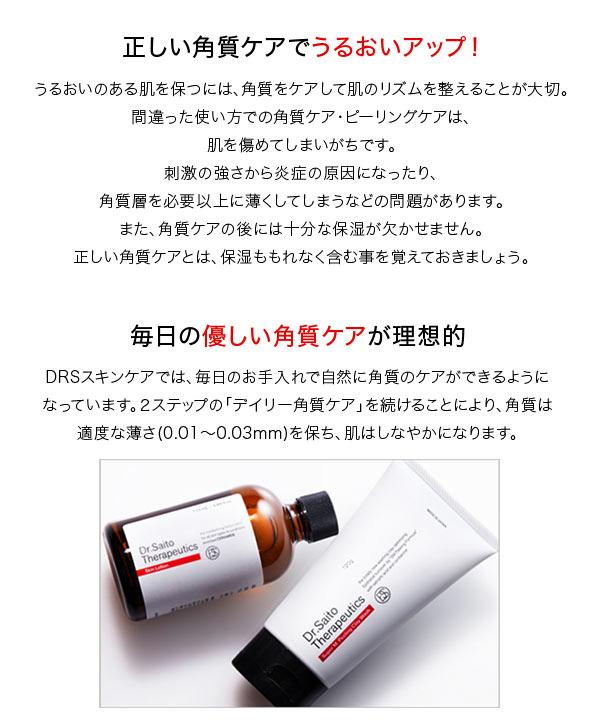 DRSローション [Y589]