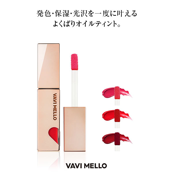 【VAVI MELLO/バビメロ】ハートウィンドウ リップティント オイルタイプ [Y590]