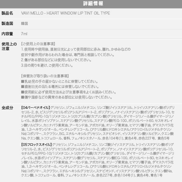 【VAVI MELLO/バビメロ】ハートウィンドウ リップティント オイルタイプ [Y590]のサイズ表
