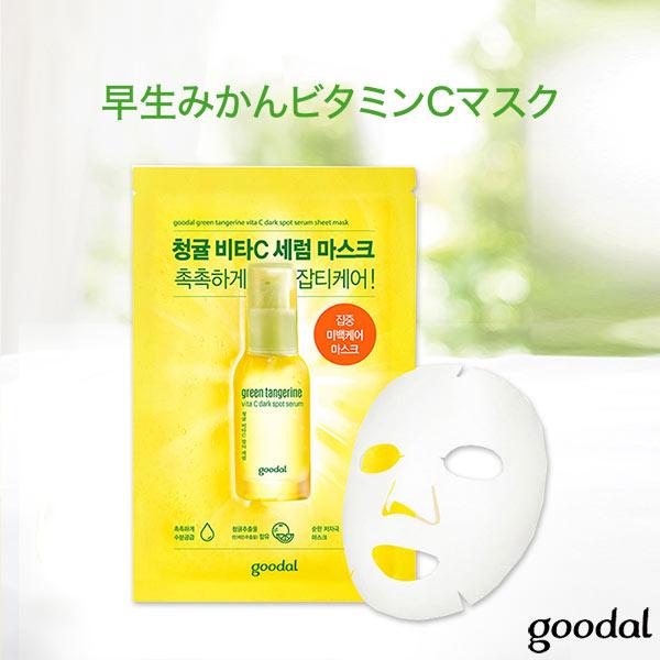 神戸レタス 【goodal/グーダル】グリーンタンジェリンビタCマスク [Y594]