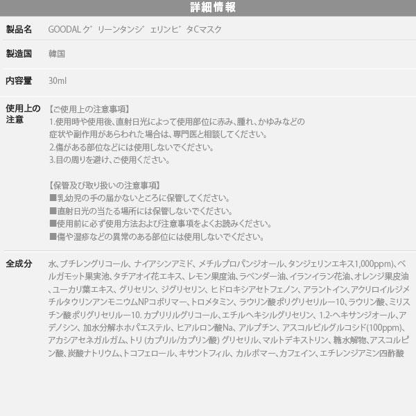 【goodal/グーダル】グリーンタンジェリンビタCマスク [Y594]のサイズ表