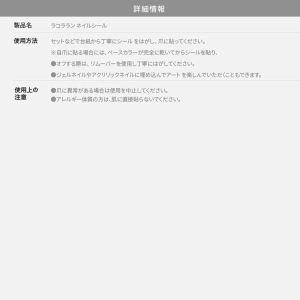 ラコララン ストンシール ペディキュア [Y607]のサイズ表