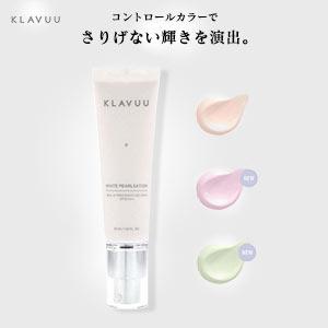 【KLAVUE/クラビュ―】 アイデアルアクトレスバックステージクリーム [Y608]