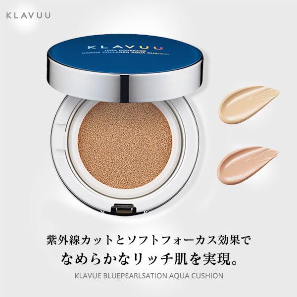 【KLAVUU/クラビュー】ブルーパールセーション アクアクッションファンデ [Y609]