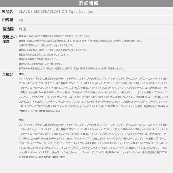 【KLAVUU/クラビュー】ブルーパールセーション アクアクッションファンデ [Y609]のサイズ表