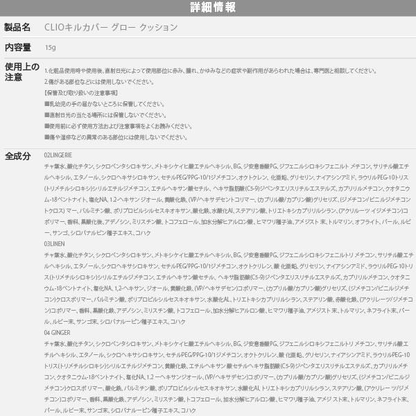 【CLIO/クリオ】キルカバーグロウクッション (レフィル付) [Y613]のサイズ表