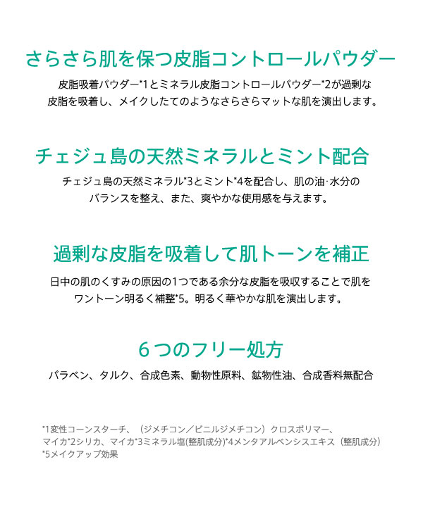 【イニスフリー/Innisfree】ノーセバムミネラルパウダー [Y617]