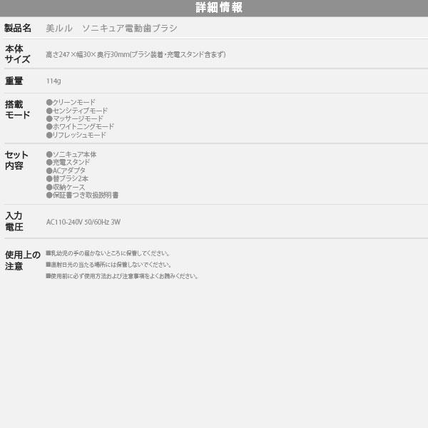 美ルル ソニキュア [Y624]のサイズ表