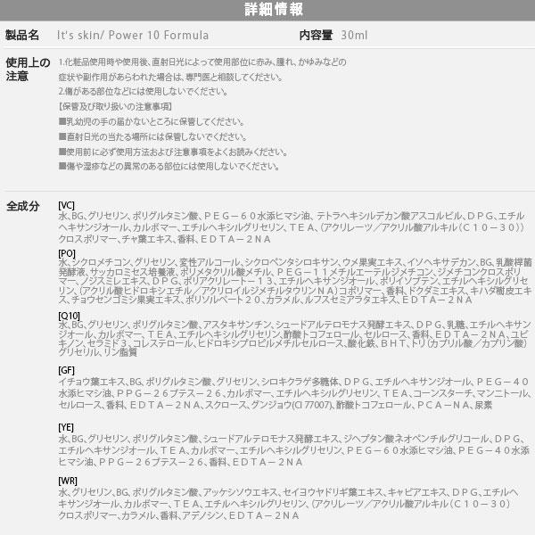 【IT'S SKIN/イッツスキン】パワー10 フォーミュラー [Y626]のサイズ表