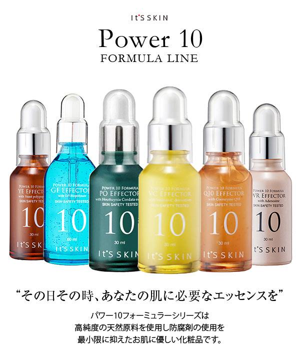 【IT'S SKIN/イッツスキン】パワー10 フォーミュラー [Y626]