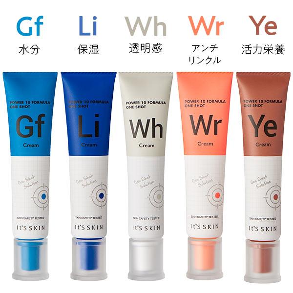 【IT'S SKIN/イッツスキン】パワー10  ワンショットクリーム [Y627]