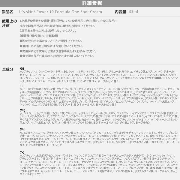 【IT'S SKIN/イッツスキン】パワー10  ワンショットクリーム [Y627]のサイズ表
